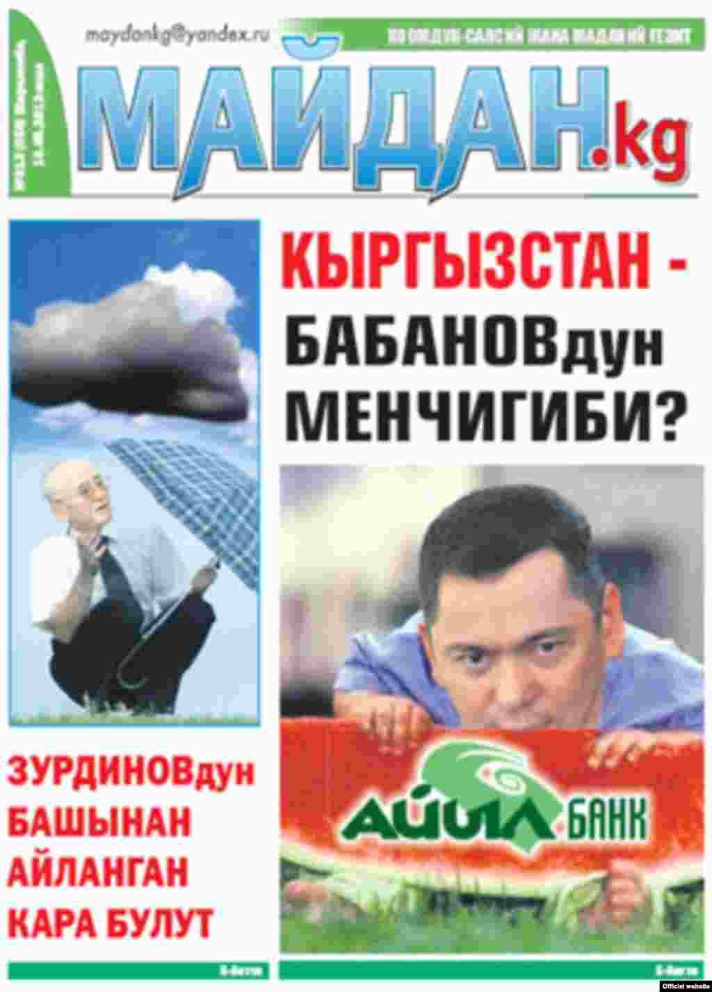 """Арестован издатель оппозиционной газеты """"Майдан.kg"""" по обвинению в вымогательстве."""