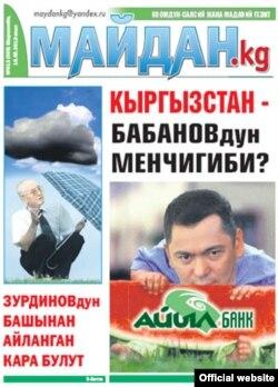 Серед об'єктів критики газети «Майдан.kg» – також прем'єр Киргизстану Омюрбек Бабанов