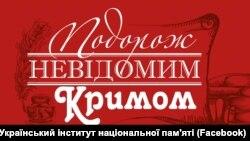 Анонс выставки «Путешествие по неизвестному Крыму»