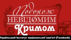 Анонс виставки «Подорож невідомим Кримом»