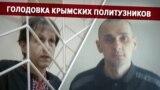 Крымские политузники Владимир Балух и Олег Сенцов