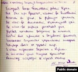 Автограф стихотворения «Старый Крым», приложенный следователем к протоколу допроса Мандельштама от 25 мая 1934 года