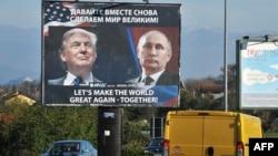 Во Црна Гора поставени се билборди со заедничка фотографија од новиот американски претседател Доналд Трамп и рускиот лидер Владимир Путин, 16 ноември 2016.