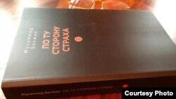 Обложка книги «По ту сторону страха» журналиста Мухаммада Бекжана.
