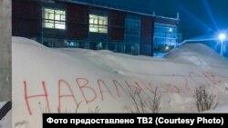 """В Томске написали """"Навальный"""", чтобы заставить коммунальщиков убрать снег"""