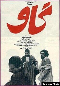 """""""İnək"""" filminin posteri"""