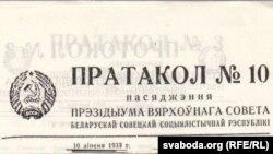 Пратакол пасяджэньня Прэзыдыюму ВС БССР аб вынясесеньні на сэсію ВС пытаньня аб пераназове Менску, 1939 год.
