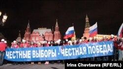 Pristalice Putina u Moskvi 4. februara