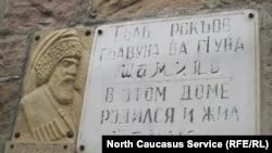 Мемориальная доска на доме в селении Гимры