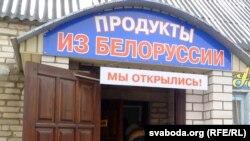 Крама беларукіх прадуктаў у Невелі