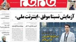 گفتوگو با امیر رشیدی درباره بازگشت اینترنت به ایران