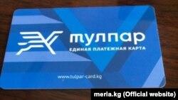 Стандартная карта для проезда в общественном транспорта Бишкека.