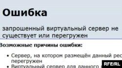 """Такую страницу видят пользователи, когда пытаются зайти на сайт """"Вятского наблюдателя"""""""
