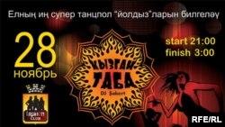 """Кызган таба"""" татар музыка фестивале, 28 ноябрь 2007"""