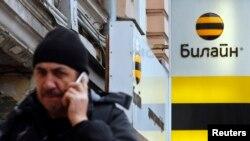 Рекламная вывеска мобильного оператора Beeline.
