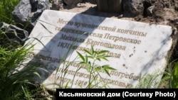 Место гибели Михаила Каргополова