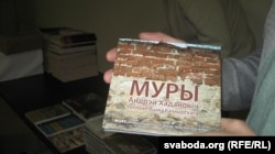 Дыск «Муры: Хадановіч сьпявае Качмарскага»