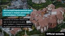 Фотография предполагаемого дома сенатора Саблина, опубликованная в блоге Навального