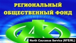 фонд Кадырова