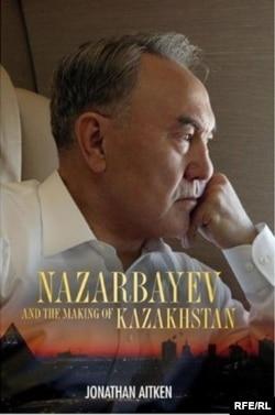 Обложка книги «Назарбаев и сотворение Казахстана: от коммунизма к капитализму»