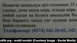 """Өзбекстан полициясының екі """"терроршы әйел"""" туралы хабарламасының үлкейтілген бөлігі."""