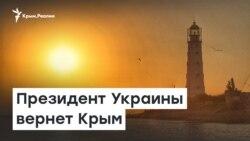 Президент Украины вернет Крым | Радио Крым.Реалии