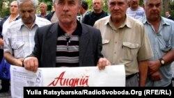 Учасники акції протесту