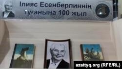 Выставка к 100-летию Ильяса Есенберлина в библиотеке Международной тюркской академии. Астана, 15 января 2015 года.