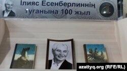 Түркі академиясындағы кітапханадан көрініс. Астана, 15 қаңтар 2015 жыл.