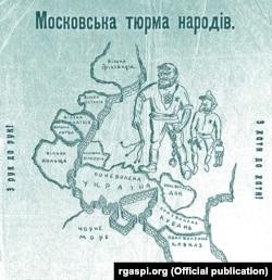 Листівка, виявлена в Сумах, 1928 рік