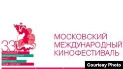 Логотип Московского кинофестиваля
