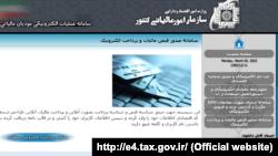 سامانه پرداخت الکترونيک مالیات سازمان امور مالیاتی کشور