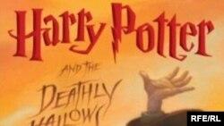 Джоан Кэтлин Роулинг «Гарри Поттер и роковые мощи»