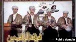 فرقة الرافدين