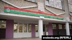 Сярэдняя школа №15 у Гомлі