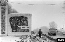 Ліквідація триває: січень 1987 року (фото ТАСС)