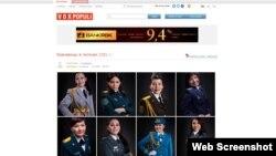 """Скриншот страницы сайта Vox Populi c фоторепортажем об участницах конкурса """"Красавицы в погонах""""."""