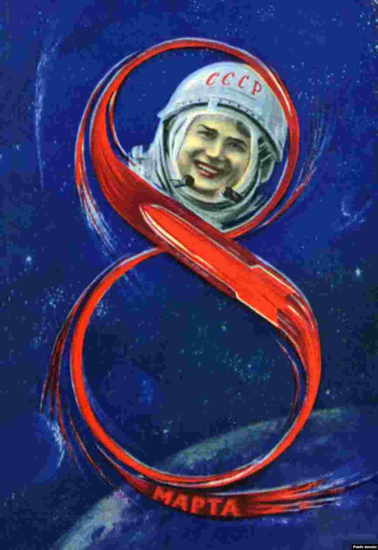 …чи досягнення конкретної жінки. Наприклад, Валентини Терешкової, яка стала першою жінкою-космонавтом в 1963 році