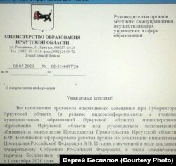 Информация Министерства образования Иркутской области