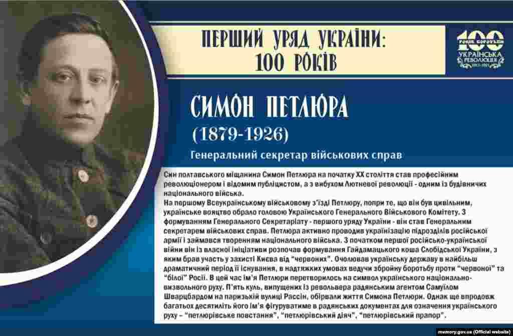 Симон Петлюра, генеральний секретар військових справ, голова Українського генерального військового комітету