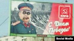 """Неизвестные разрисовали изображение Иосифа Сталина на билборде, размещенном на Гусинобродском шоссе в Новосибирске, фото """"АСТ-54"""""""