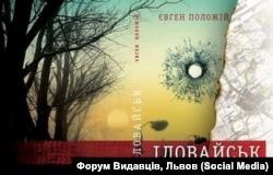 """Обложка книги """"Иловайск"""""""