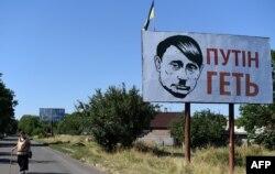 Рекламный щит с изображением Владимира Путина, Волноваха, 2014 год