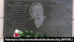 Меморіальну дошку пам'яті Анни Валентинович відкрили у її рідному селі в Гощанському районі Рівненщини, яке нині носить назву Садове