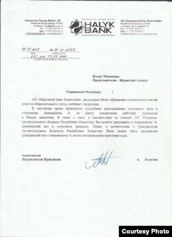 Копия письма из Народного банка Казахстана, полученного Мохаммадом Полатом.