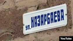 Улица Назарбаева в селе «Арич» в Армении. Скриншот видео Армянской редакции Радио Свобода.