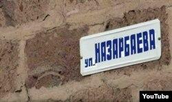 Табличка улицы, носившей имя Назарбаева в селе Арич в Армении.