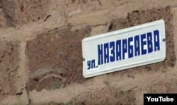 Арич ауылындағы көше атауы.