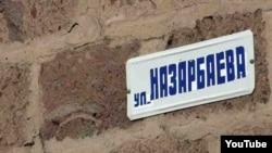 Улица Назарбаева в селе Арич в Армении. Скриншот видео Армянской редакции радио «Свобода».