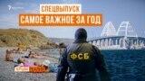Крым. Главное за 2018 год | Крым.Реалии ТВ (видео)